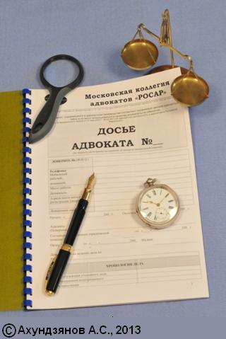 Заявление о выходе из коллегии адвокатов образец