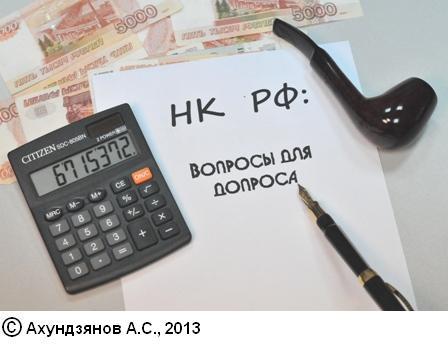 Налоговый кодекс Российской Федерации Часть 1