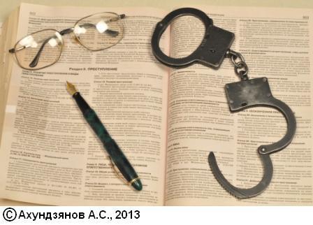 Апелляция по мере пресечения | Юридическая помощь онлайн