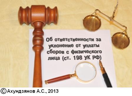 Уголовный и административный кодекс РФ. Выдержки из статей.